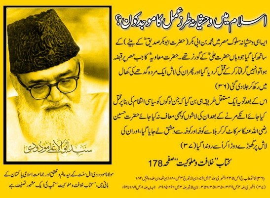 Mavia and Maududi
