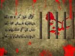 Hazrat_Sakina_S_A_by_iktishaf-300x223