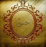Imam_Hassan_A_S_by_iktishaf